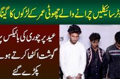 Motorcycle Churane Wale Young Boys Ka Gang - Eid Pe Chori Ki Bikes Par Gosht Ikatha Karte Pakre Gaye