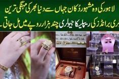 Lahore Ki Wo Shop Jahan Se Branded Expensive Jewelry Ki Replica Jewelry Kam Kimat Me Mil Jati Hai