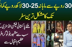Pakistani Fashion Photographer Jo 300 Rupees Ghar Se Le Ke Nika Or Ab Monthly 25 Lakh Earn Karta Hai