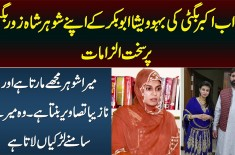 Nawab Akbar Bugti Ki Bahu Ke Apne Husband Pe Sakht Ilzamat - Wisha Abubkar Exclusive Interview