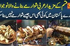 30 Types Ke Arabic Shawarma Banane Wala - Puray Pakistan Main Is Jese Shawarmay Koi Nahi Bana Sakta