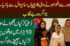 Lahore Se Aghwa Hone Wali 4 Larkian Sahiwal Se Mill Gayi, 10 Hazar Me Dubai Bhejne Wala Groh Benaqab