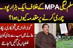 MPA Taufeeq Butt Ke Khilaf 1 Hazar Plants Chori Karne Per Muqadma Kyu Hua?