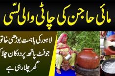 Mai Hajan Ki Chatti Wali Lassi - Bahimmat Khatoon Ghar Chalane Ke Liye Footpath Pe Lassi Bechne Lagi