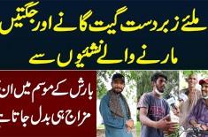 Best Singing Karne Aur Jugtain Marne Wale Nashai - Barish Me Inka Mizaj Hi Badal Jata Hai
