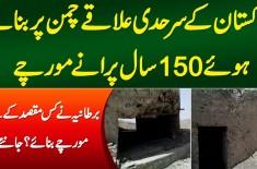 Pakistan Me Chaman Border Per Banay 150 Sal Puranay Morchay - British Govt Ne Ye Morchay Kyu Banaye?