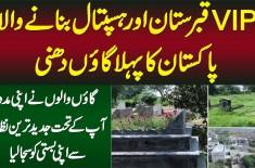 VIP Graveyard & Hospital Banane Wala Pakistan Ka Pehla Gaon Dhuni - Logon Ne Khud Gaon Saja Lia