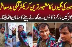 Lahore Ki Galiyon Ka Famous Character Gaggi Badmash - Shops Se Khanae Ka Saman Utha Leta Hai