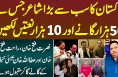 50 Hazar Ganay Aur 10 Hazar Natain Likhne Wale Pakistan Ka Sab Se Baray Poet SM Sadiq