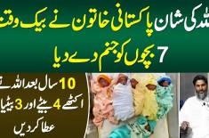 Pakistani Khatoon Ne Ek Sath 7 Bachon Ko Janam De Dia - 10 Sal Bad 4 Bete Or 3 Betiyon Ki Paidaish