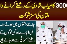 3000 Kamyab Rishtay Karane Wali Multan Ki Mrs Shaukat - Rishton Me Fraud Kese Hota Hai? Janiye