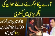 Carpenter Naujawan Ki English Me Cricket Commentary - 8 Classes Parhi Or Awaz Aisi Ke RJ Bhi Bun Gia