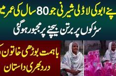80 Sala Khatoon Roads Par Bartan Bechne Pe Majboor Ho Gayi - Bazurg Khatoon Ki Dard Bhari Dastan