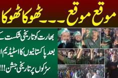 Mauka Mauka - Thoka Thoka 😂😂😂 Pakistan Vs India   Jashan Continues In Dubai