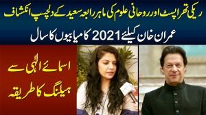 Reiki Therapist & Spiritualist Rabia Saeed Ke Inkishafat, 2021 Imran Khan Ki Kamiabi Ka Saal