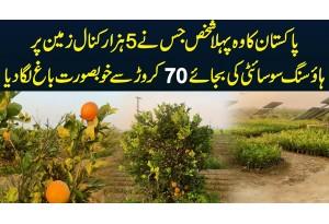 Wo 1st Pakistani Jisne 5000 Kanal Per Housing Society Ki Bajaye 70 Crore Se Khubsoorat Bagh Laga Dia