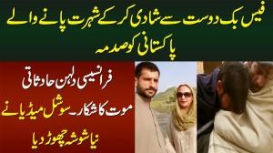 Facebook Friend Se Shadi Karne Wale Pakistani Ko Sadma - French Bride Hadse Ka Shikar