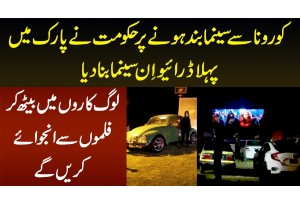 Corona Se Cinema Close Hone Per Govt Ne Park Me 1st Drive-In Cinema Bana Dia