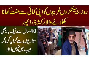 Rozana Ghreeb Logon Ko Free Khana Khilane Wala Rickshaw Driver
