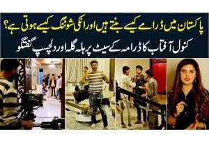 Kanwal Aftab In Drama Shooting - Pakistan Me Dramas Kese Bante Hain, Shooting Kese Hoti Hai?