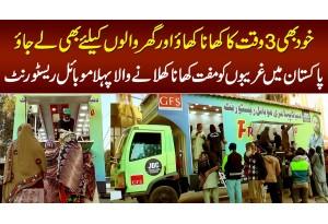 Ghareeb Logon Ko Free Khana Khilane Wala Duniya Ka Pehla Free Mobile Restaurant