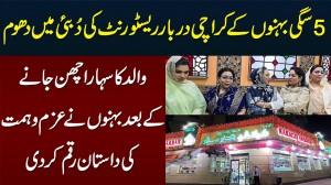 Karachi Darbar Restaurant Dubai - Which Is Run By 5 Pakistani Sisters - Check The Success Story