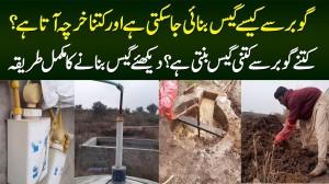 Ghar Me BioGas Banane Ka Tarika And Process - BioGas Plant At Home | BioGas Business In Pakistan