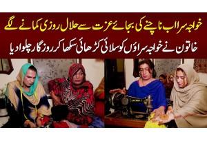 Khawaja Sira Ab Dance Ki Bajaye Izzat Se Rozi Kamane Lagay - Khatoon Ne Stitching Center Bana Dia