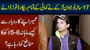 17 Year Boy Earning 5-6 Lac Monthly From Business - Watch How He Earns | Business Idea In Pakistan