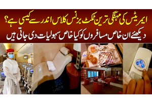 Emirates Airline Business Class - Luxury & Safe Traveling | Food, Seating And Business Lounge