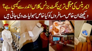 Emirates Airline Business Class - Luxury & Safe Traveling   Food, Seating And Business Lounge
