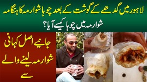 Shawarma Me Se Choha Kesy Nikla? Lahore Mein Shawarma Kaha Se Lia - Sub Kese Hua? Janiye