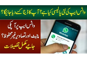 What Is New WhatsApp Policy? Is Your Chat & Picture Secure On WhatsApp? Exclusive Informative Video