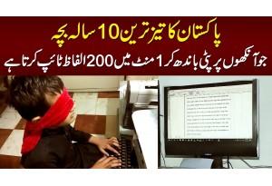 Pakistan Ka Tez Tareen 10 Sala Bacha Jo Ankh Pe Pati Bandh Kar 1 Minute Me 200 Words Type Karta Hai