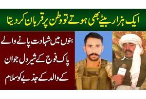 Bannu Me Shahadat Pane Wale Pak Army Ke Sher Dil Jawan Ke Walid Ke Jazbay Ko Salam