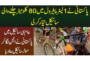 This Boy Made Cycle Which Runs 80KM In 1 Ltr Petrol - Engine Laga Ker Cycle Ko Motorcycle Bana Dia