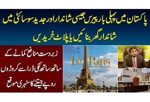Pakistan Me Pehli Baar Paris Jesi Jadeed Society Me Shandar Ghar Banaye Aur Plots Khareedain