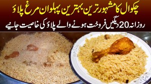 Famous Pehelwan Murgh Pulao - Oldest And Tasty Chakwali Pehelwan Murgh Pulao | Best Murgh Pulao