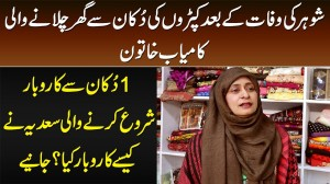 Sadia Started Cloth Shop Business & Now Owns 2 Shops - How She Started Business And How Much Earning