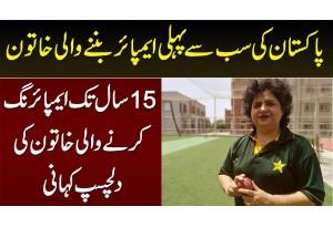 Humaira Farah - Pakistan Ki Pehli Umpire Banne Wali Khatoon - 15 Sala Umpiring Ki Dilchasp Kahani