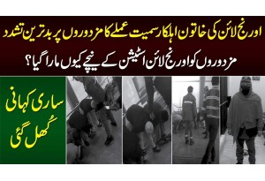Orange Train Workers Ne Mazdooro Ko Kyun Mara - Asal Waqia Kya Hai? Exclusive Video