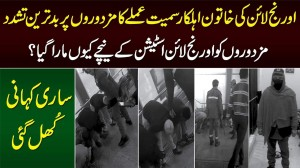 Orange Train Workers Ne Mazdooro Ko Kyun Mara - Asal Waqia Kya Hai? Exclusive Video