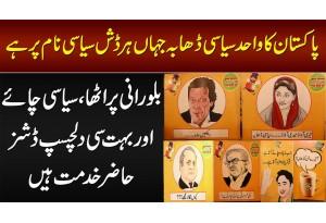 Pakistan Ka Pehla Siyasi Dhaba - Billo Rani Paratha, Siyasi Chai Or Buhat Si Dilchasp Namo Wali Dish