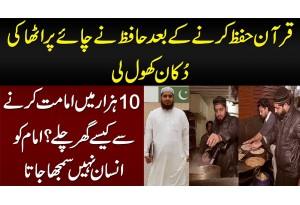 Quran Hifz Karne Ke Bad Chai Paratha Ki Dukan Khol Li - 10 Hazar Me Imamat Karne Se Kese Ghar Chalay