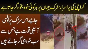 Karachi Ki Pur Israr Road Jahan Log Khud Ba Khud Gir Jate Hain - Road Pe Kia Cheez Hai?