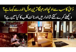 Tallest Hotel In The World - Luxurious Five Star JW Marriott Marquis Hotel, Dubai Review