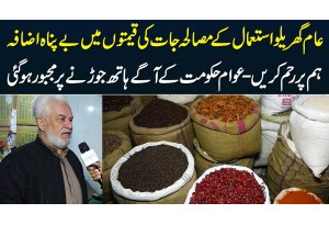 Spices Price At Peak - Qoum Hakoomat Ke Agay Hath Jorne Per Majboor - Hum Pe Reham Karen Khan Sb