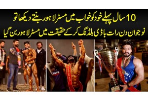 Pakistani HULK? Lahori Bodybuilder Afzal Won Mr Lahore Title - 10 Years Of Life In Gym And Success
