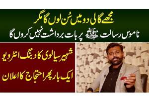 Muje Gali Do Bardasht Karo Ga Magar Namoos E Risalat Pe Chup Nae Rahu Ga - Shaheer Sialvi Interview