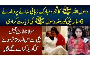 Rasool SAW Ka Shajra Mubarak Zubani Sunane Pe Walid Ne 6 Sala Beti Ko Roza E Rasool Ki Ziarat Karadi